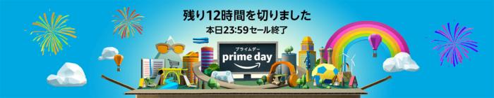 初めての〜Amazon Prime Day〜「Fire HD 10」 と 「Echo Dot」 を買っちゃいました。