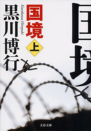 国境(疫病神シリーズ) 黒川博行