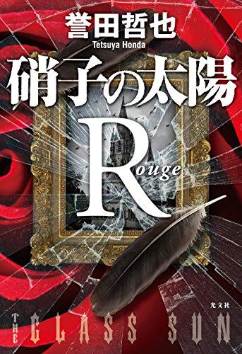 """硝子の太陽 """"R"""" """"N"""" 誉田哲也"""