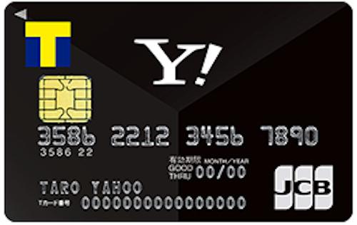 Yahoo ショッピング!で使うなら「Yahoo Japan カード」がお得。