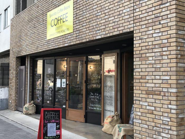 スペシャリティコーヒー専門店「AMANO COFFEE ROASTERS」