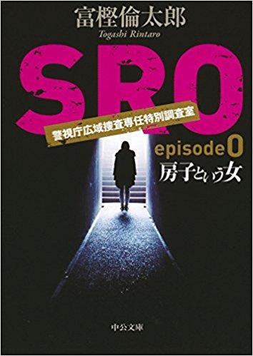 「房子という女 – SRO episode0」富樫 倫太郎 電子書籍