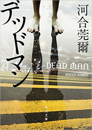 「デッドマン」河合莞爾 電子書籍