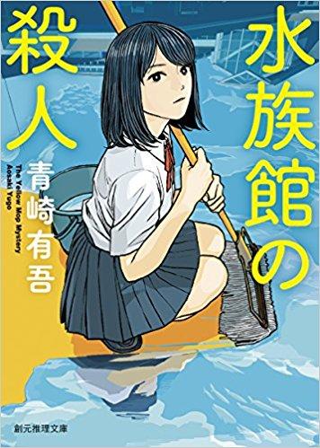 「水族館の殺人」青崎有吾 電子書籍