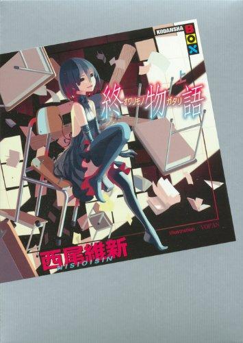 化物語ファイナルシーズン「終物語(下)」まで読了しました。
