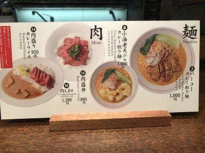 itadori menu