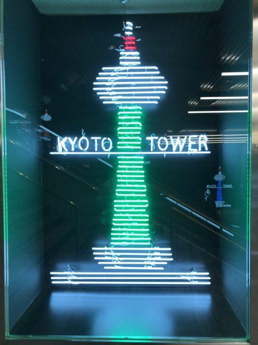 京都タワーが知らないうちにおしゃれになってて驚きました