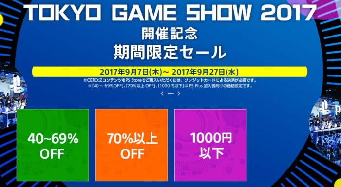 PlayStation Store で「TGS2017開催記念期間限定セール」開催中!