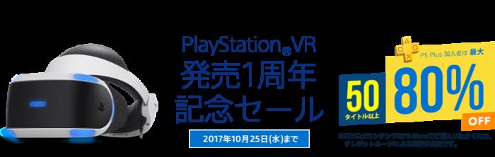 PlaystationVR 発売一周年記念セール開催中!