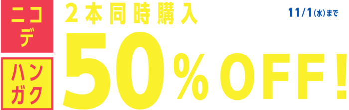Playstation Store 2本同時購入で50%OFF!11月1日まで