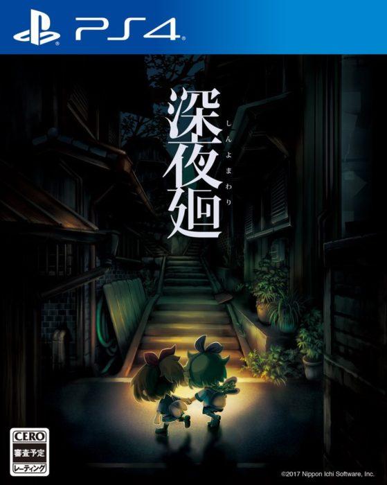 「深夜廻」PS4 はおもしろいのか?