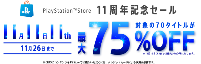 「Play Station Store 11周年記念セール」最大75%OFFセール開催中