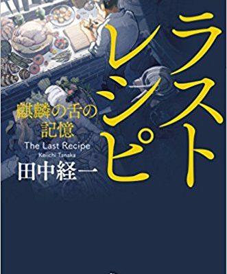 「ラストレシピ 麒麟の舌の記憶」田中 経一 電子書籍