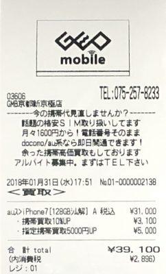 ゲオモバイル iphone7 買い取り