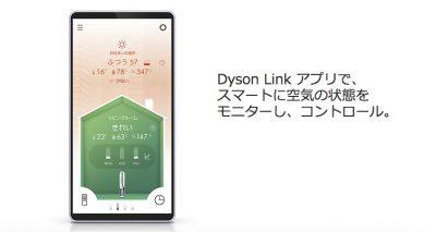 Dyson Link アプリ