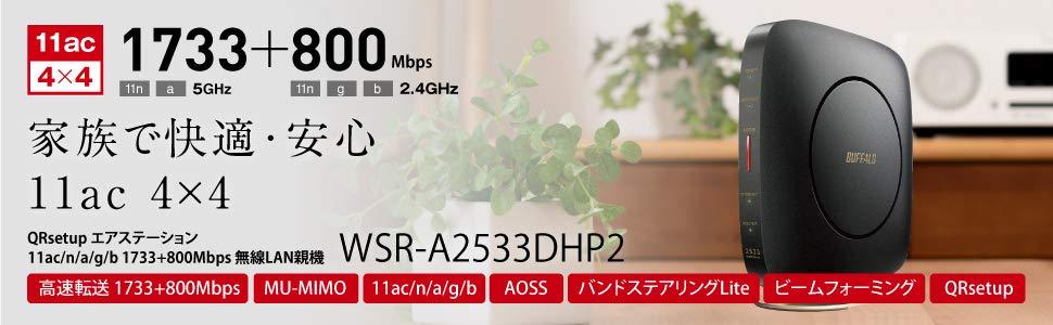 バッファロー BUFFALO WSR-2533DHP2-CB