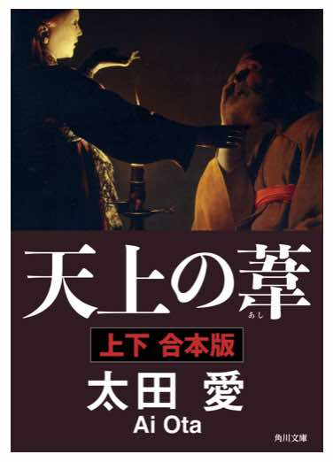 犯罪者・幻夏・天上の葦 太田愛デビュー三部作は、一気読み必至の傑作ミステリーです。