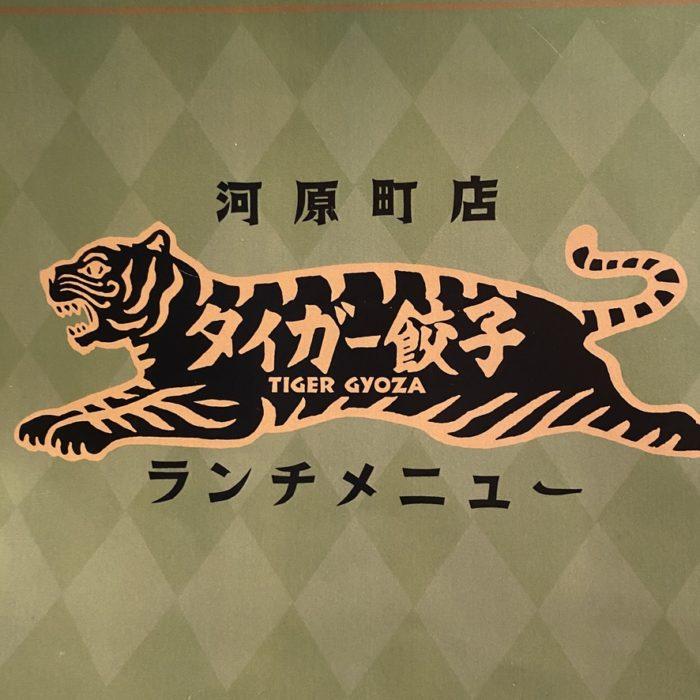初めてのタイガー餃子&四川麻婆豆腐定食
