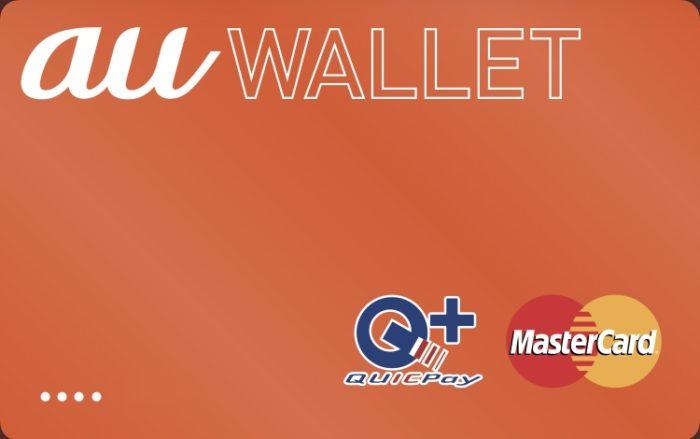 au WALLET が APPLE PAY に登録できるようになりました。