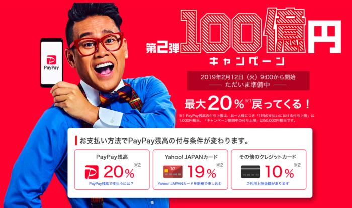 PayPay100億円キャンペーン第2弾。2月12日から♪