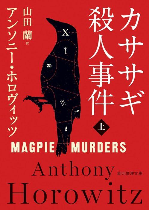 「カササギ殺人事件」著:アンソニー・ホロヴィッツは、現代に蘇った往年の探偵小説。
