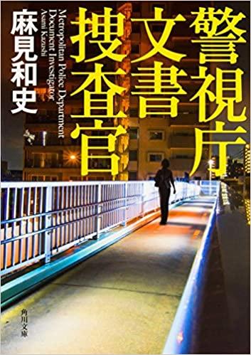 テレ朝ドラマ未解決の女の原作・麻見和史/著「警視庁文書捜査官」シリーズはちょっと異色の警察小説