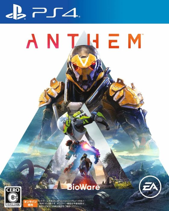 Anthem(アンセム)遊んでみました。