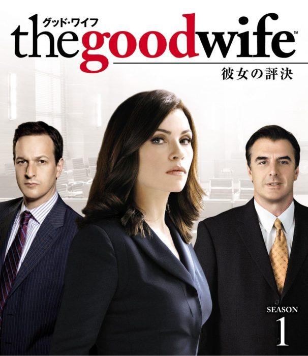 thegoodwife グッド・ワイフ