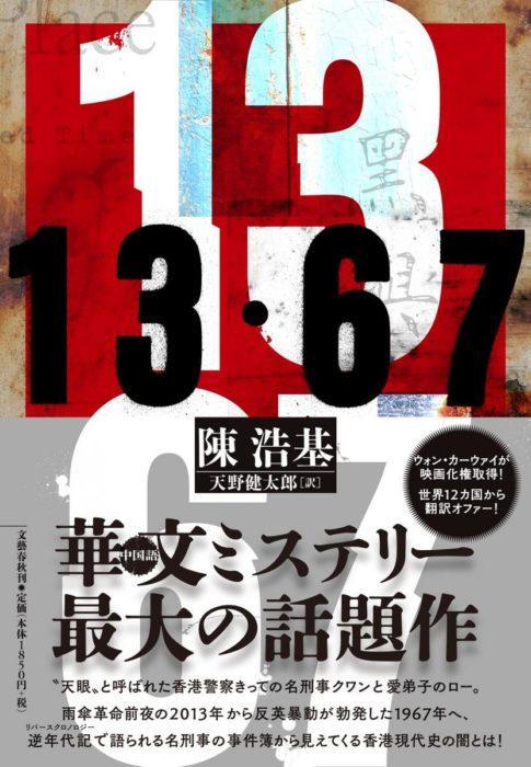 13・67 陳浩基 (著) 電子書籍
