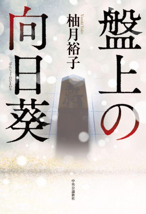 「盤上の向日葵」柚月裕子 電子書籍