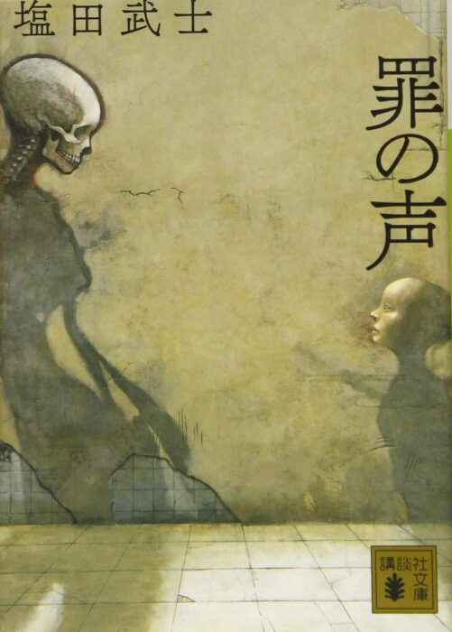 罪の声 塩田武士:著 グリコ森永事件の事実の狭間をフィクションで埋め合わせた構成が絶妙