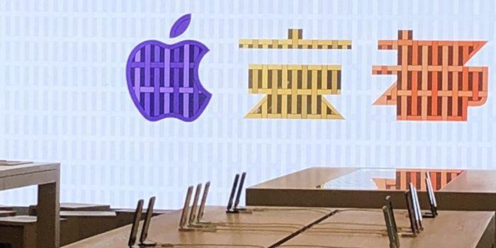 京都に「AppleStore」が新規オープン