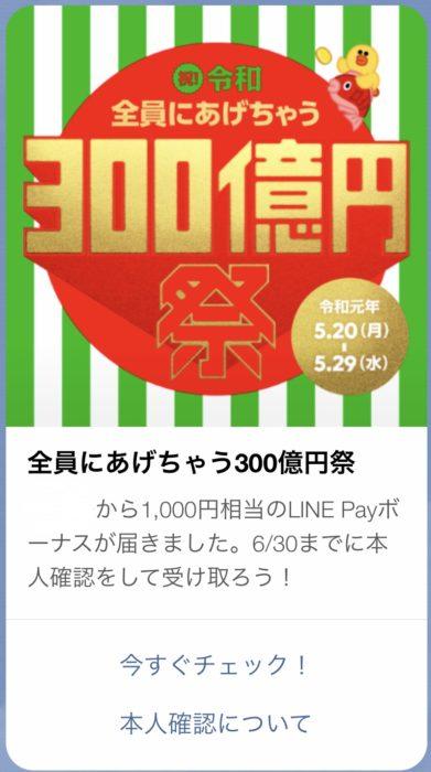 LINE Payもれなく1000円還元キャンペーンで早速1000円GET!
