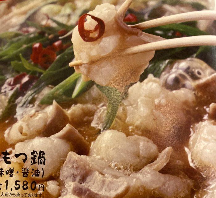 兎ニモ角ニモ 京もつ鍋