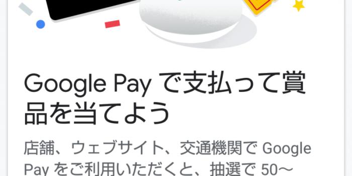 Google Pay の抽選キャンペーンがけっこう太っ腹な件