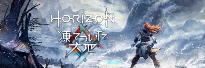 Horizon Zero Dawn 再び♪DLC「凍てついた大地」をプレイから2周目開始