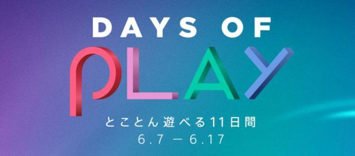 「Days of Play 2019」キャンペーンでPlayStationがお買い得!