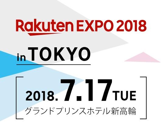 楽天が「楽天EXPO2018」で示した今後の方針について思うこと