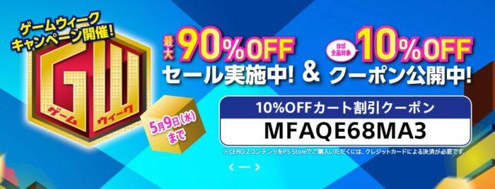 最大90%OFF「ゲームウィークキャンペーン」開催中 Playstation Store