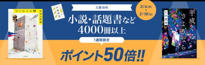 電子書籍ストアhontoで文藝春秋がポイント50倍!