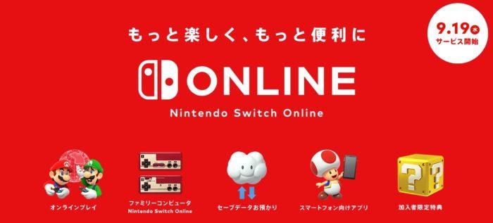 Nintendo Switch Online 本日(9/19)よりサービス開始になりました