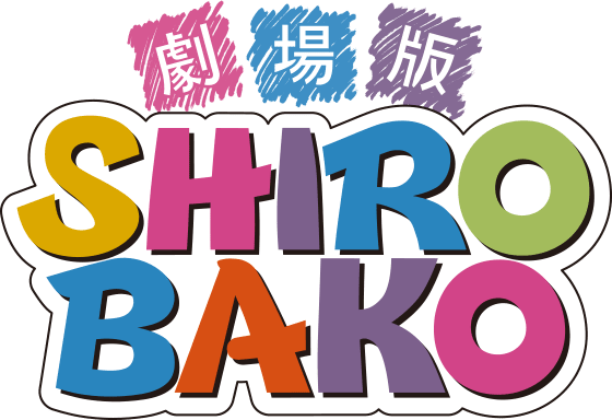 劇場版 「SHIROBAKO」