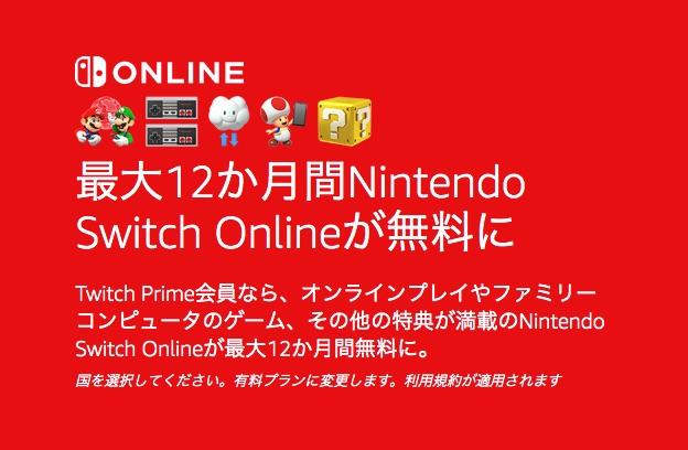 Nintendo Switch Online が1年無料になるらしいので「twitch prime」に登録してみた。